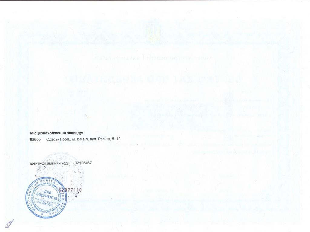 Сертифікат ІДГУ 035 Флологія_магістр ст 2