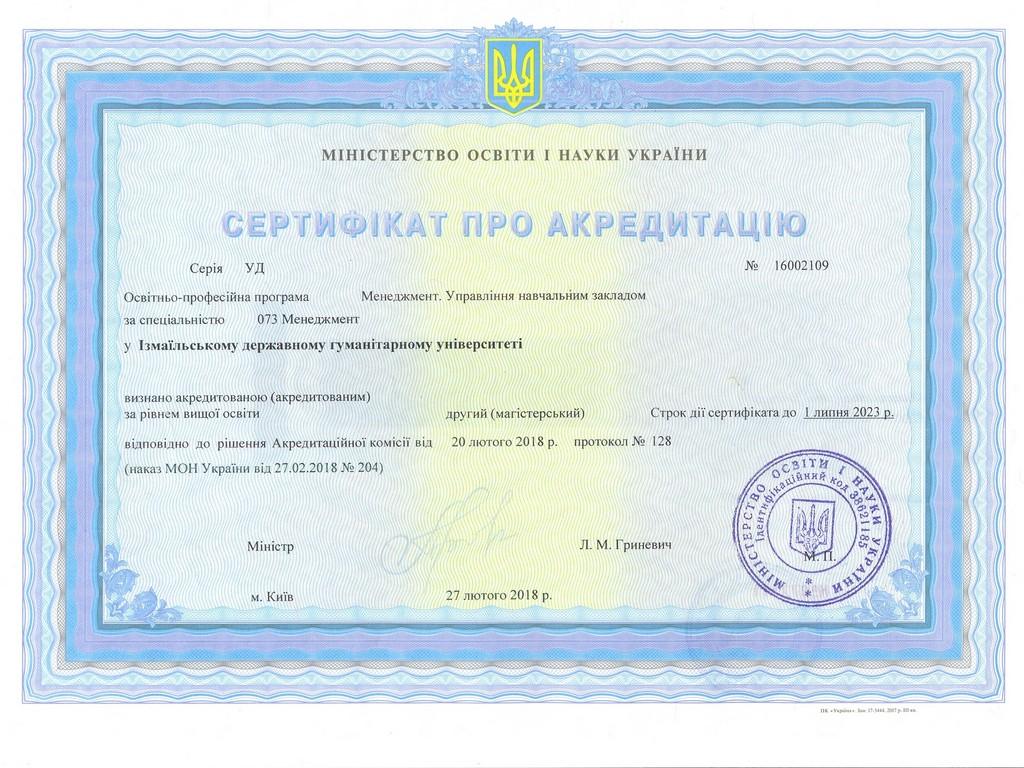 Сертифікат ІДГУ 073 Менеджмент_магістр ст 1