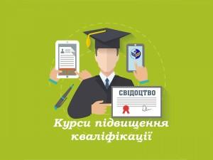 Курси підвищення кваліфікації Центру неперервної освіти Ізмаїльського державного гуманітарного університету