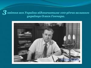 Олесь Терентійович Гончар – неперевершений майстер слова