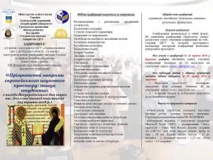 VIІI Всеукраїнська студентська науково-практична конференція «Пріоритетні напрями європейського наукового простору: пошук студента»
