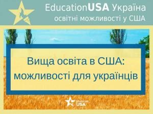 В ІДГУ відбулася зустріч студентської та учнівської молоді півдня Одещини з представником Консультативного центру мережі EducationUSA