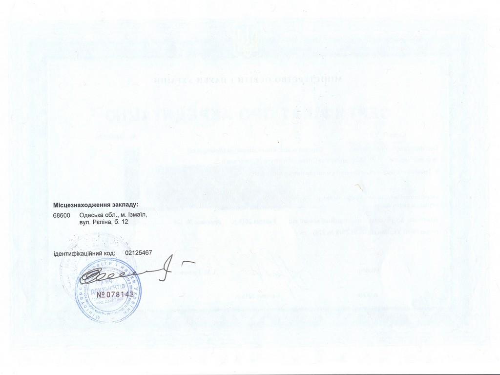 Сертифікат про акредитацію зі спеціальності 014 Середня освіта (Мова і література (французька))