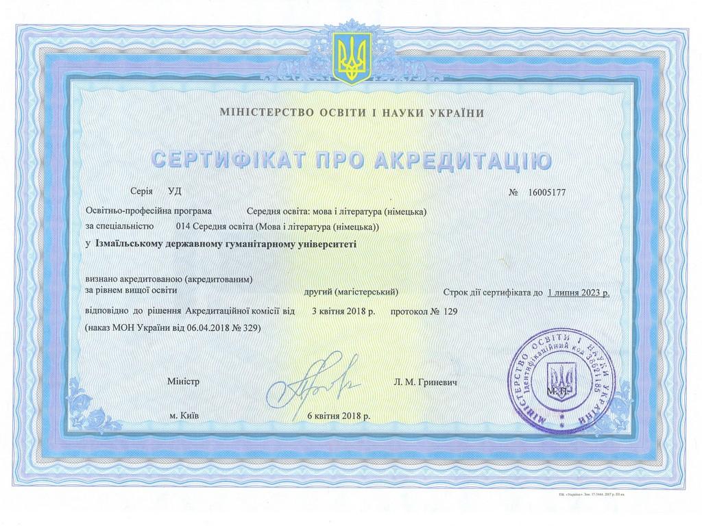 Сертифікат про акредитацію зі спеціальності 014 Середня освіта (Мова і література (німецька))