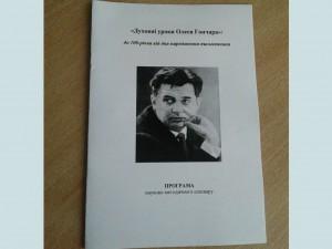В ІДГУ відбувся науково-методичний семінар, присвячений 100-річчю від дня народження Олеся Терентійовича Гончара