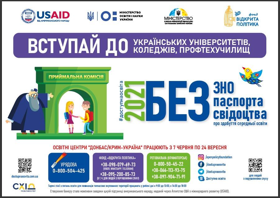 Освітній Центр «Крим-Україна»