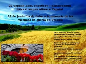 Центр громадянської освіти нагадує про День вшанування пам'яті жертв війни