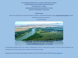 29 червня - Міжнародний день Дунаю
