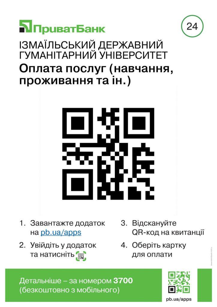 QR Приватбанк - ІДГУ
