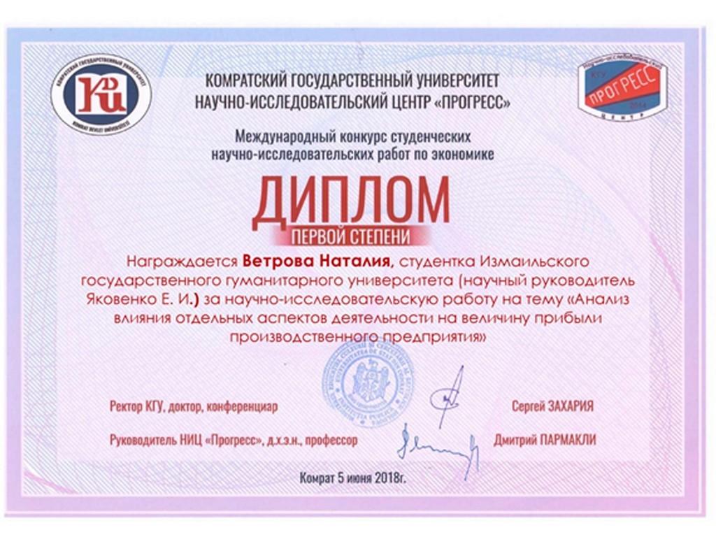 Вєтрова Наталія отримала Диплом першого ступеня