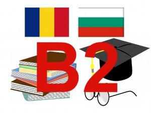 В ЦНО ІДГУ видаються сертифікати про рівень володіння іноземною мовою (румунська, болгарська) на рівні B2