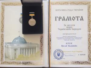 Грамота Верховної Ради України за заслуги перед Українським народом