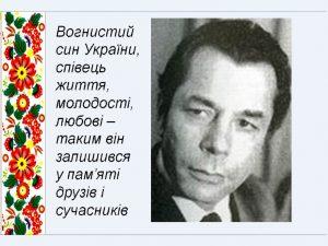 Засідання на ФУФСН, приурочене пам'яті Михайла Василюка