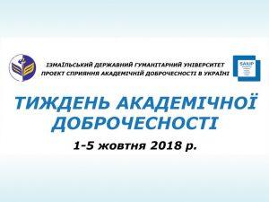 Проект сприяння академічній доброчесності в Україні SAIUP