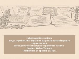 Українські наукові журнали гуманітарного спрямування, що індексуються наукометричними базами