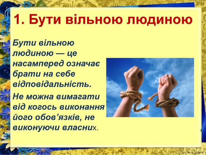 «Життя людини – найвища цінність», просвітницький захід в ІДГУ