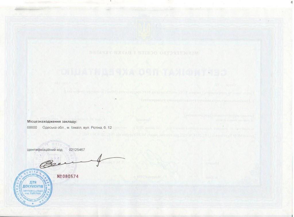 Сертифікат про акредитацію ІДГУ бакалавр