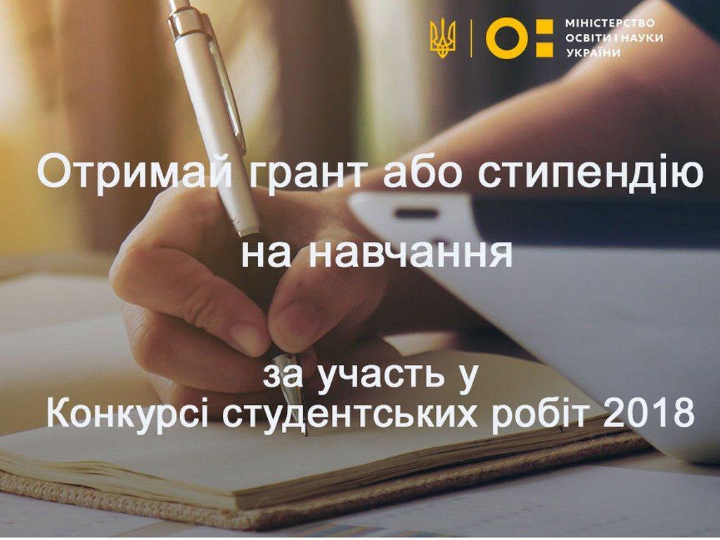 Всеукраїнський конкурс студентських робіт