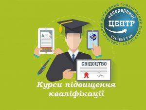 До уваги педагогічних працівників закладів освіти!