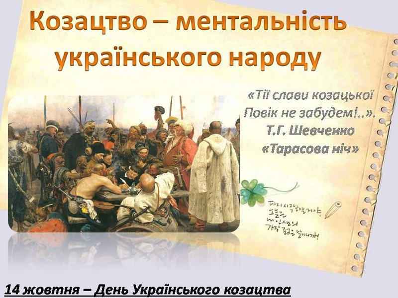 Виникнення запорозького козацтва.Українське козацтво - YouTube | 600x800