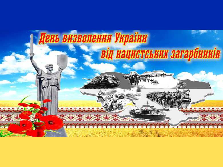 Викладачі та студенти ІДГУ взяли участь у мітингу з нагоди річниці визволення України від німецько-фашистських загарбників