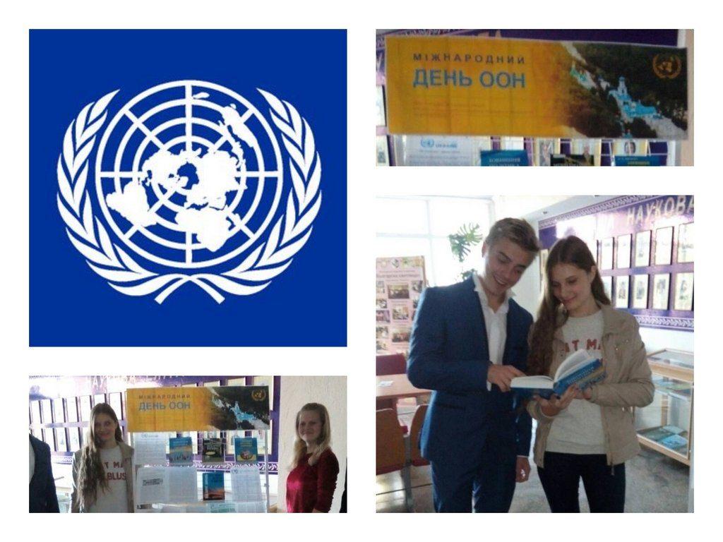 Тематична виставка «Жити завжди в світі розуміння» до Дня народження ООН