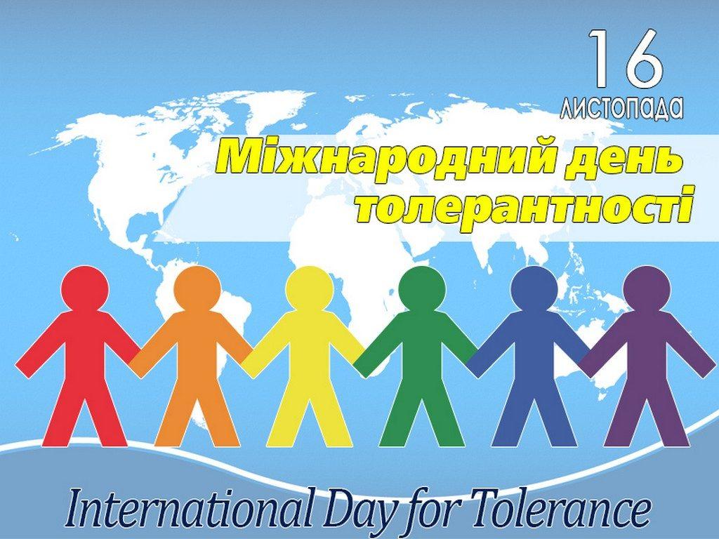 16 лиcтопада - Міжнародний день толерантності