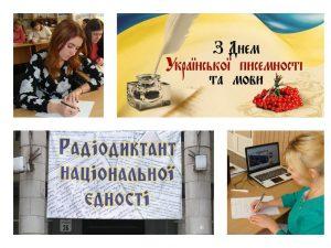 9 листопада кожного року відзначається День української писемності
