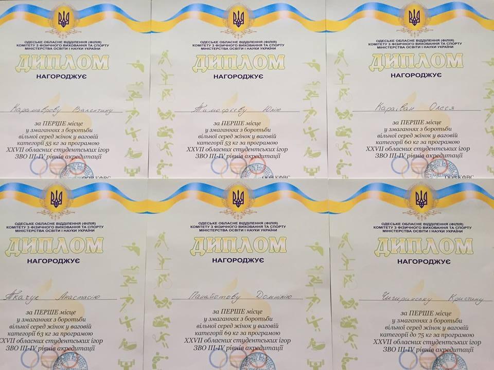 Студентки ІДГУ перемогли на XXVII Одеських обласних студентських іграх у змаганнях з вільної боротьби