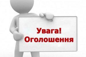Інформація щодо запрошень на навчання у провідних європейських університетах