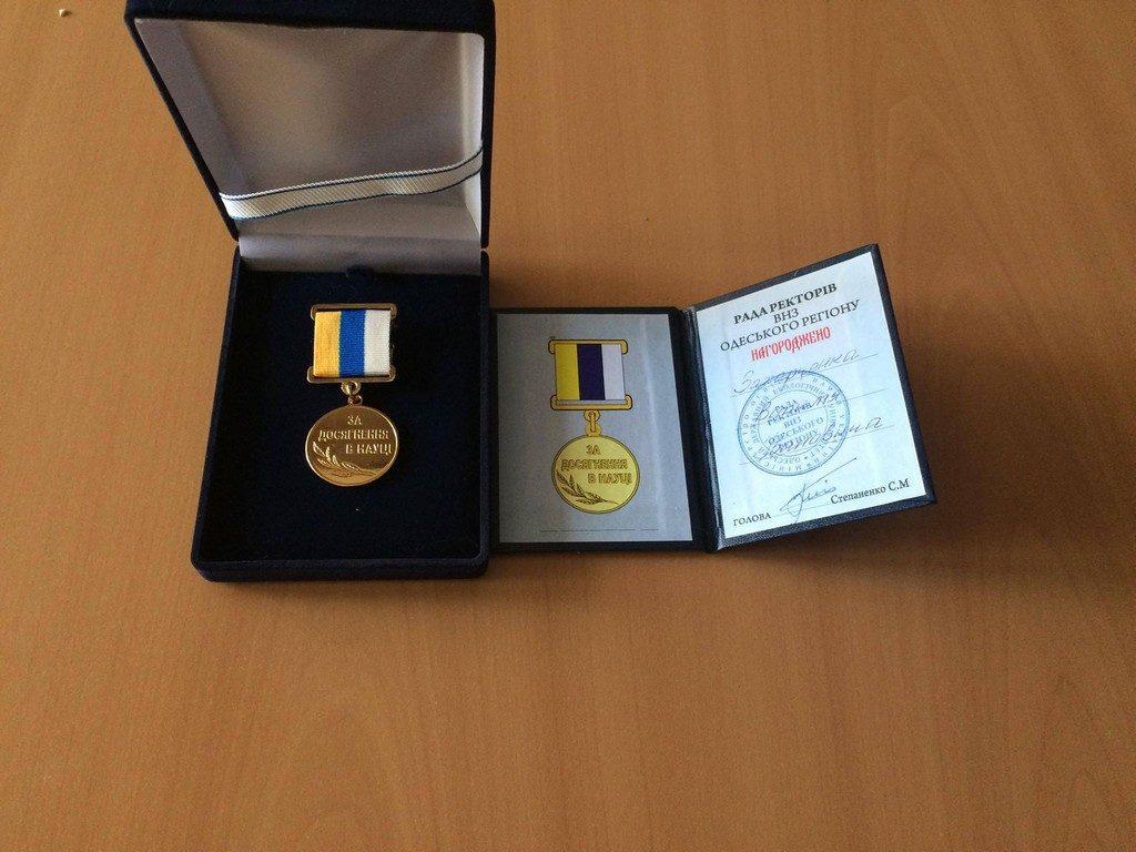 Захарченко Віталій Іванович, професор, доктор економічних наук, був нагороджений відзнакою «За досягнення в науці»