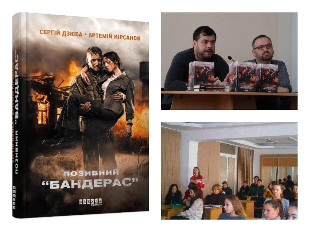 """11 грудня в ІДГУ пройшла презентація книги """"Позивний Бандерас"""""""