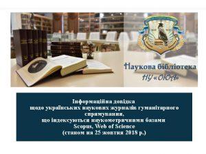 Інформаційна довідка щодо українських наукових журналів гуманітарного спрямування, що індексуються наукометричними базами