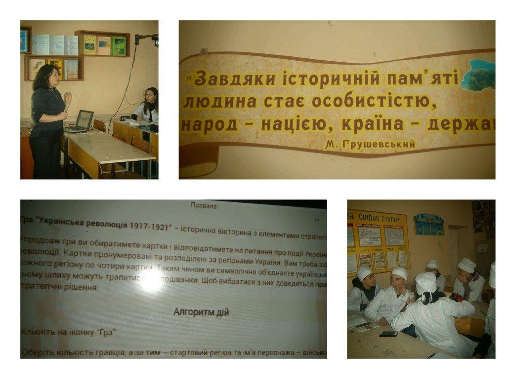 Фахівці Центру громадянської освіти ІДГУ провели просвітницький захід у формі гри в рамках тижня до 100-річчя Акта злуки УНР і ЗУНР