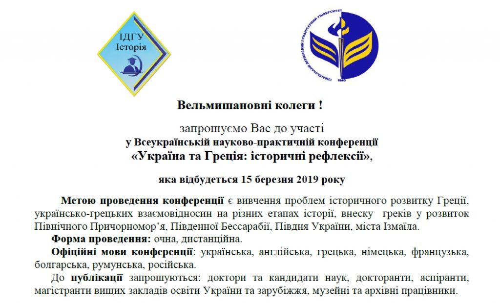 «Україна та Греція: історичні рефлексії»