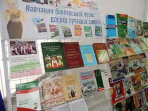 Педагогічна майстерність учителя, інноваційні технології та інноваційні форми викладання болгарської мови: проблеми теорії та практики