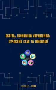 Освіта, економіка управління: сучасний стан та інновації