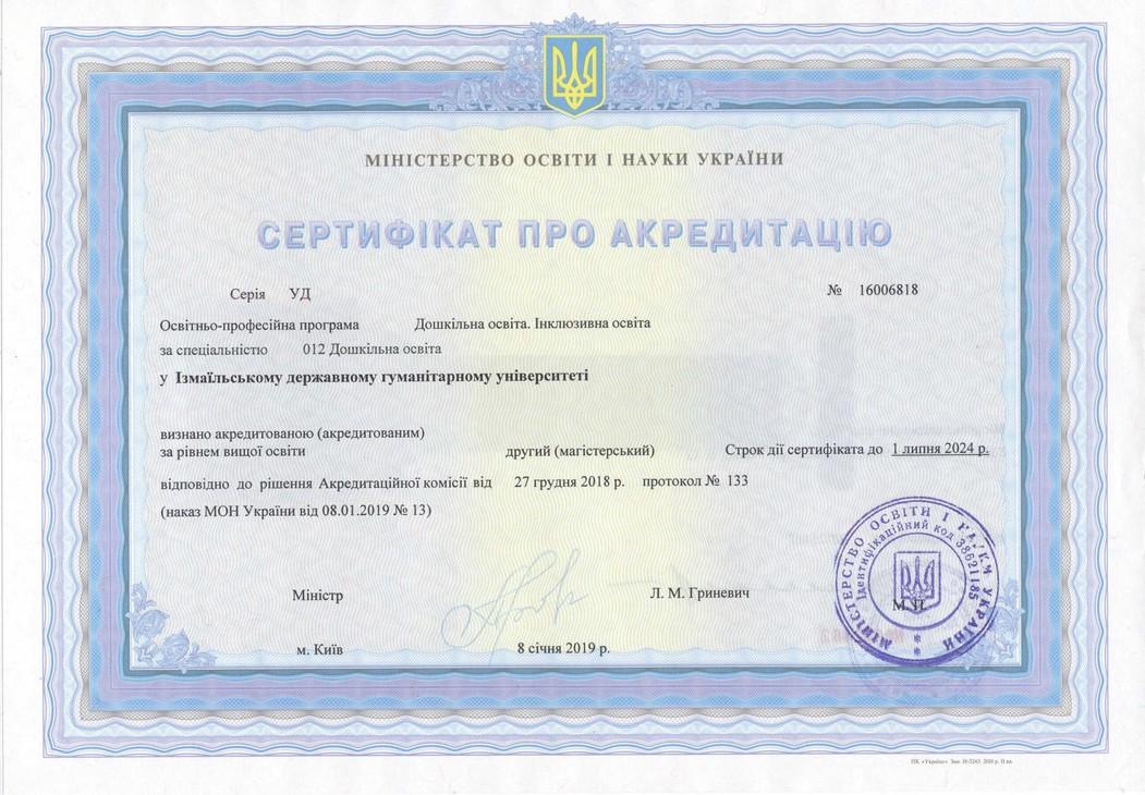 Сертифікат про акредитацію ОПП, магістр, Дошкільна освіта