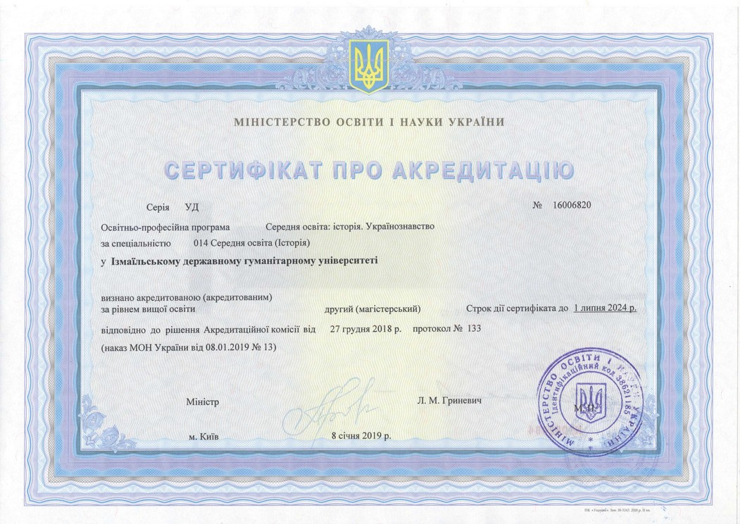 Сертифікат про акредитацію ОПП, магістр, 014 Середня освіта (Історія)