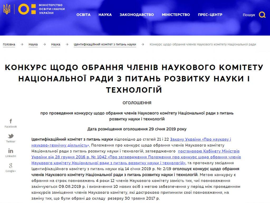 Оголошення про проведення конкурсу щодо обрання членів Наукового комітету Національної ради з питань розвитку науки і технологій