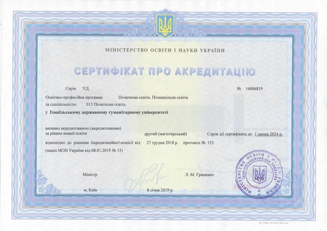 Сертифікат про акредитацію ОПП, магістр, 013 Початкова освіта. Позашкільна освіта ст1