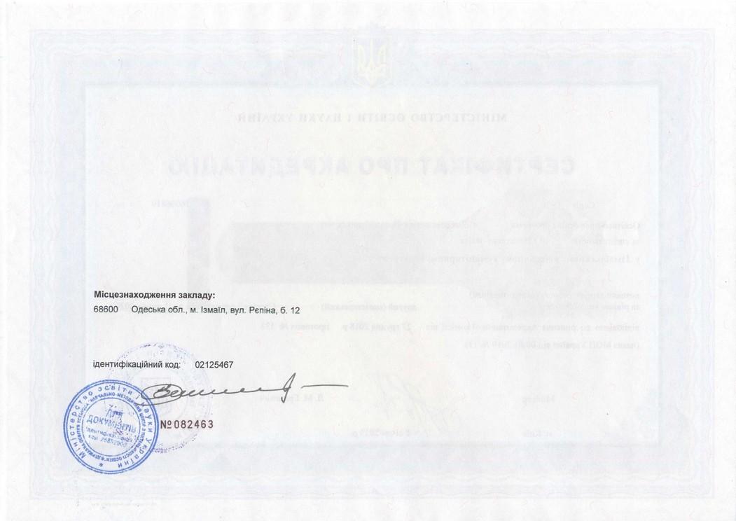 Сертифікат про акредитацію ОПП, магістр, 013 Початкова освіта. Позашкільна освіта