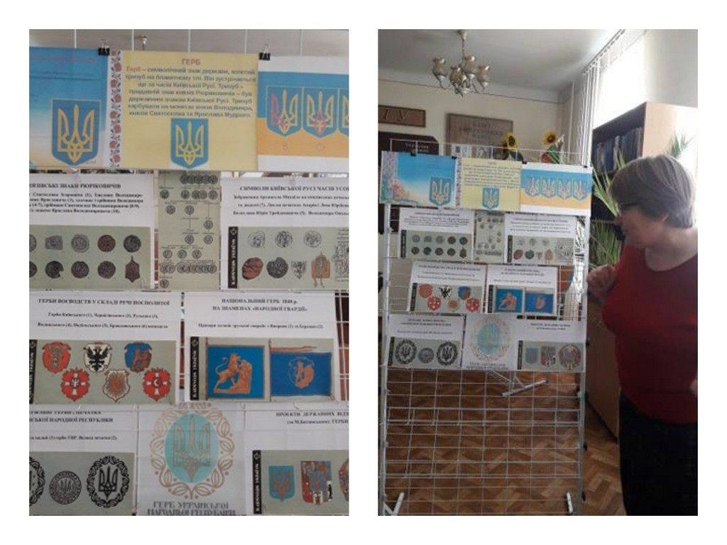 Представники Центру громадянської освіти ІДГУ підготували тематичну виставку, присвячену Державному гербу України