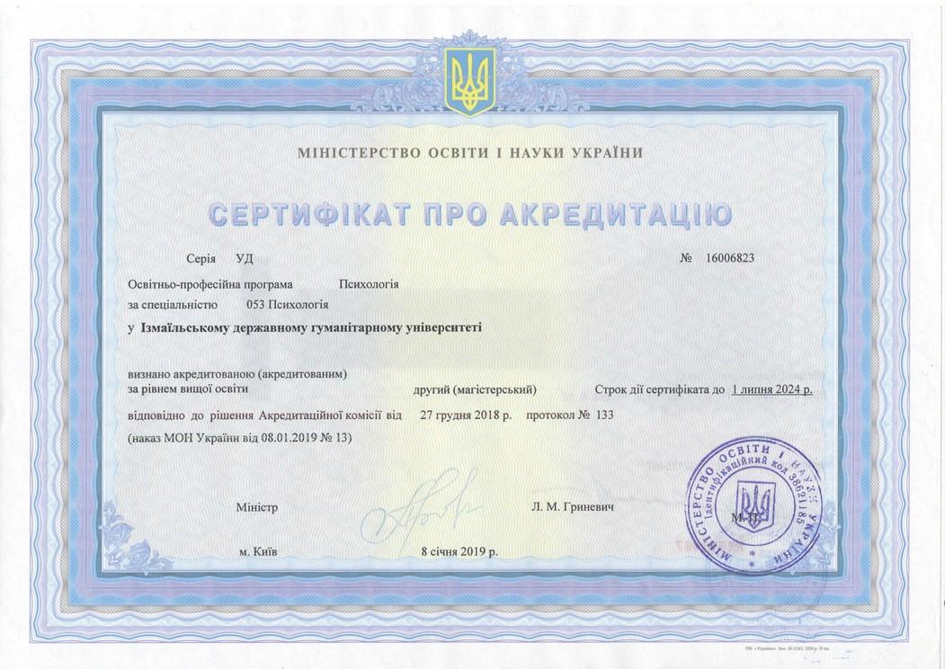 Сертифікат про акредитацію ОПП, магістр, 053 Психологія