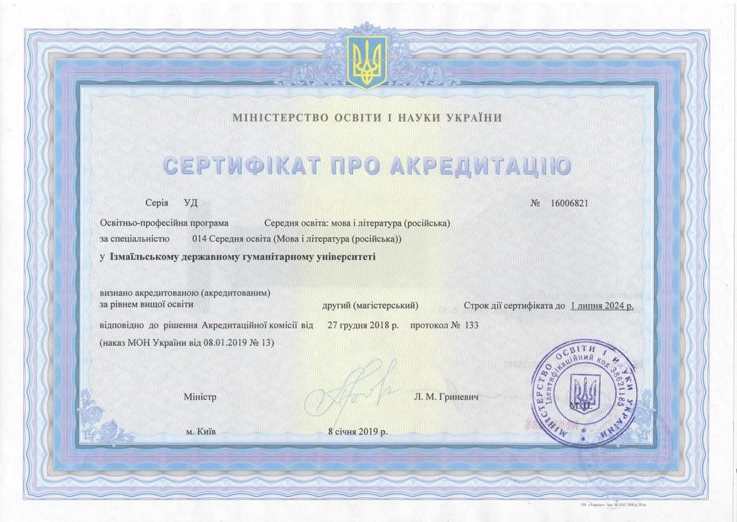Сертифікат про акредитацію ОПП, магістр, 014 Середня освіта (мова і література (російська))