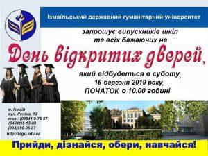 В ІДГУ відбудеться День відкритих дверей 16 березня, о 10.00 за адресою: м. Ізмаїл, вул. Рєпіна, 12