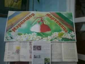 2 березня в болгарській недільній школі «Българска светлица» в ІДГУ святкували прихід Весни