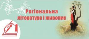 Регіональна література і живопис етнічних груп Українського Придунав'я як засіб формування колективної ідентичності локального соціуму