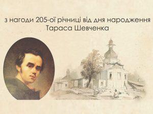 З нагоди 205-ї річниці від дня народження Тараса Шевченко