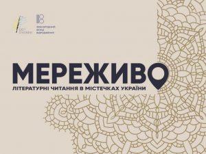Зустріч з українськими письменниками в рамках проекту «Мереживо: Літературні читання в містечках України»